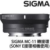 SIGMA MC-11 轉接環 SIGMA SA 接環轉 SONY E 接環 (24期0利率 免運 恆伸公司貨保固一年) A7R II A7S II A6300 A6000