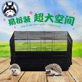 非洲迷你刺猬籠子飼養箱子刺猬窩倉鼠兔子鬆鼠龍貓基礎籠 晴天時尚館