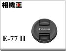 ★相機王★Canon E-77 II 原廠鏡頭蓋〔中扣式設計 〕E77II