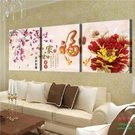 【優樂】無框畫裝飾畫客廳沙發背景牡丹壁畫無框掛畫家和富貴福臨門三聯
