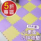 黑五5折專區 【CP004】經典小素面(挑色系款)巧拼地墊 20片裝  家購網