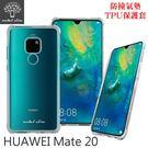 【愛瘋潮】Metal-Slim HUAWEI 華為 Mate 20  防撞氣墊TPU 手機保護套 軟殼