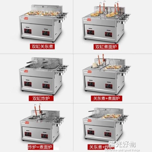 油炸機油炸鍋艾士奇雙缸燃氣商用煤氣炸爐炸薯條麻辣燙關東煮機器 220V NMS陽光好物