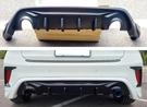 素材不含烤漆 福特 FOCUS MK4 五門時尚型 五門經典時尚型 ST-Line ABS 雙色 後下巴 後包