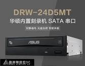 刻錄機 Asus/華碩DRW-24D5MT 24X DVD刻錄機 串口DVD光驅 24倍速 快速出貨YTJ
