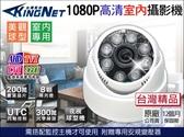 監視器 AHD 1080P 8陣列紅外線燈攝影機 DVR 室內半球 高清類比 監視設備 台灣安防