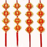 新春狂歡 中國結絨布對聯掛件婚慶結婚新年新房春節喬遷裝飾布置用品喜掛飾