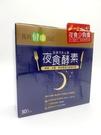 我的健康日記 夜食酵素 30包/盒...