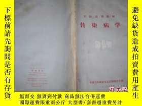 二手書博民逛書店罕見1509,【傳染病學】(私人藏書7品)10852 中國人民解