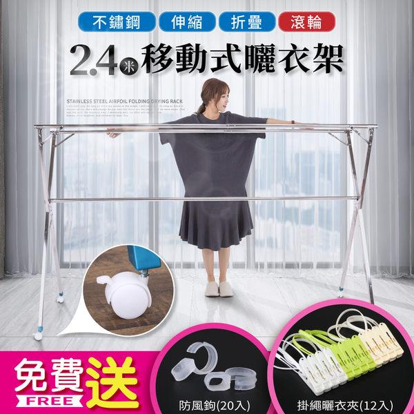 【IDEA】移動式滾輪2.4米摺疊伸縮曬衣架 晾衣架 衣帽架【HA-009】
