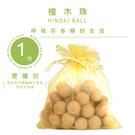 芬多森林|台灣檜木珠香包,檜木球芯香囊袋,含檜木精油的球珠香氛袋,吸濕包,鞋櫃鞋用香薰袋