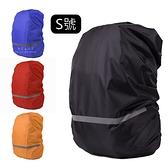 素面防雨防水背包套 S號 防水背包套 背包防雨罩