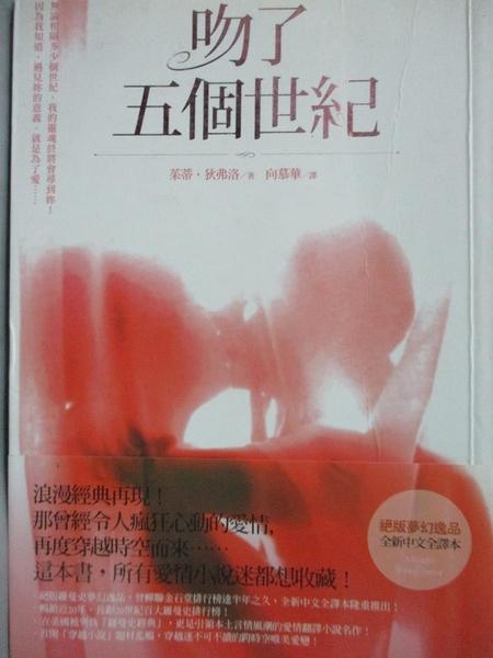 【書寶二手書T8/翻譯小說_ILL】吻了五個世紀_向慕華, 茱德.狄弗洛