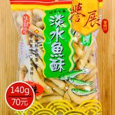 【譽展蜜餞】原味淡水魚酥/原味/70元