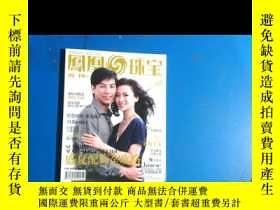 二手書博民逛書店鳳凰珠寶罕見2008年7月號 翁虹.劉倫浩Y408729