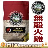 ◆MIX米克斯◆美國托斯卡Tuscan 低敏無穀天然犬糧-火雞肉+雞肉+蔬果【5磅】