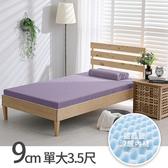 House Door 吸濕排濕9cm藍晶靈涼感舒壓記憶床墊-單大丁香紫