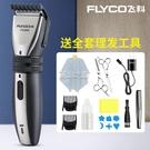 理發器充電推剪嬰家用剃頭刀成人電動推子多功能理發工具 快速出貨
