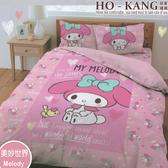 HO KANG 三麗鷗授權 雙人床包+枕套 三件組 - 美樂蒂 美妙世界