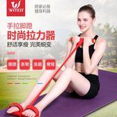 腳蹬拉力器健腹器繩健身器材家用美腿瘦腰減腹肌仰臥起坐【完美3c館】