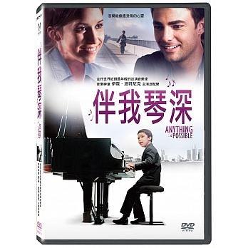 伴我琴深 DVD Anything Is Possible 免運 (購潮8)