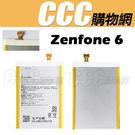 ASUS Zenfone 6 電池 - ...
