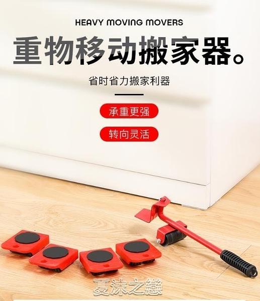 搬家神器移位工具搬重物行動滑輪搬運移物多功能家用冰箱移床家具 現貨快出