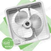 【宏品】16吋吸排兩用風扇 H-316