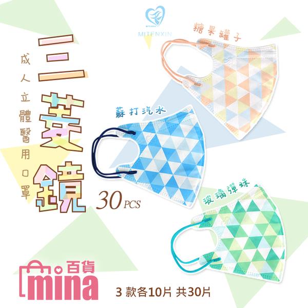 [7-11今日299免運] MIT台灣製造 30入 天心生醫 盛籐 醫用口罩 成人口罩 立體口罩 雙鋼印【F0540】