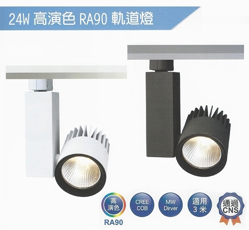 【燈王的店】LED 24W Ra90 黑鑽石軌道燈 全電壓 LED-TR24FL