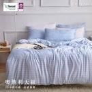 《DUYAN竹漾》天絲單人床包被套三件組-初晴海風