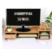 台式電腦顯示器增高架子屏底座辦公室桌面收納盒抽屜式墊高置物架YYS     易家樂