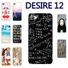 [D12u 軟殼] HTC Desire 12 D12 手機殼 保護套 浮雕外殼