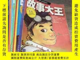 二手書博民逛書店故事大王罕見2011-7-12Y242730