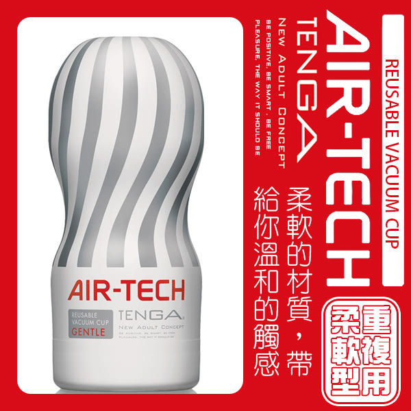 日本TENGA空壓旋風杯ATH-001W 情趣.飛機杯.自慰.diy.射精.av.性愛.r20.做愛.名器.自慰器