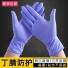 加厚pvc一次性手套藍色丁腈膠皮乳膠耐用白橡膠防水檢查家務 JUST M