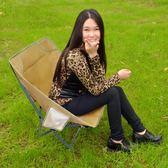戶外折疊椅子野營便攜式靠背凳子釣魚椅沙灘燒烤休閒導演月亮椅igo    韓小姐