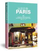 (二手書)祕密巴黎:一手掌握連巴黎人也驚喜的300個私密景點
