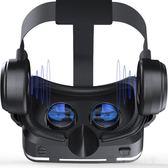 千幻魔鏡6代VR眼鏡一體機虛擬現實3d電影視頻遊戲頭盔手 好再來小屋
