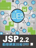 JSP2.2動態網頁技術(第4版)