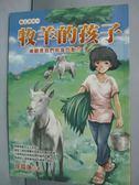 【書寶二手書T1/兒童文學_LKA】牧羊的小孩_徐竹