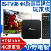 全新 IS-TV96 玩家版4K智慧電視盒 HDMI/AV Miracast【免運+3期零利率】