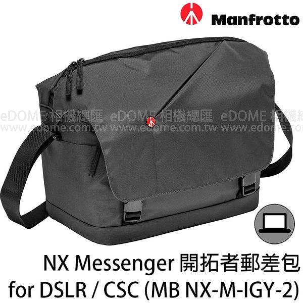 MANFROTTO 曼富圖 NX messenger V2 灰 灰色 開拓者郵差包 (6期0利率 免運 公司貨) 相機包 MB NX-M-IGY-2