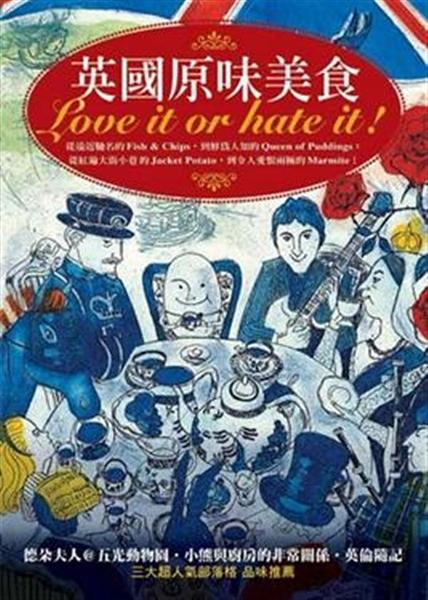 (二手書)英國原味美食Love it or hate it!