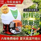 雅馬哈四沖高壓噴霧器農用汽油噴霧機草莓果樹背負式汽油打藥機 MKS快速出貨