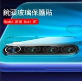 ☆愛思摩比☆Redmi 紅米 Note 8T 鏡頭玻璃貼 鏡頭貼 保護貼 2.5D 硬度9H