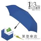 雨傘 萊登傘 防撥水 超大傘面 可遮三人 123cm自動傘 防風抗斷 鐵氟龍 Leighton 沉穩深藍