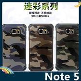 三星 Note 5 N9208 軍事迷彩系列保護套 軟殼 防摔抗震 矽膠套+PC背蓋 二合一組合款 手機套 手機殼