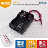 (R-80-14)23A-12V×2顆=24V電池盒出紅黑線-N號×2顆