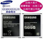 【免運費】三星【大奇機原廠電池】GRAND Prime G530 G530Y、Galaxy J5、J3 2016 J320YZ